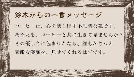 鈴木からの一言メッセージ