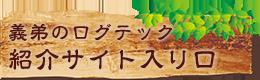 義弟のログテック紹介サイト入り口
