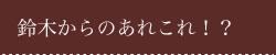 鈴木からのあれこれ!?