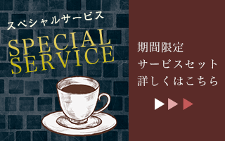 スペシャルサービス 期間限定サービスセット 詳しくはこちら