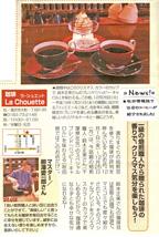 LaChouette-kiji2