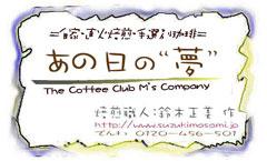 anohi-yume1