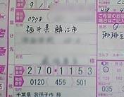 fukui-1