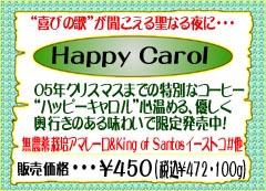 happycarol-mini2