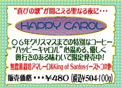happycarol06mini1
