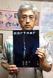 partner175x255