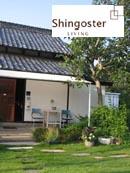 shingoster-garden2