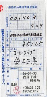 sucan2014-001