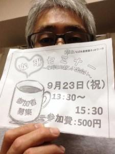コーヒーセミナー案内-1