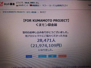 kumamoto-bokin1